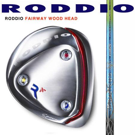 RODDIO ロッディオフェアウェイウッド 選べるソール/バシレウス・ザフィーロFW2 45・55・65・75