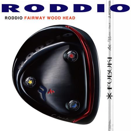 RODDIO ロッディオフェアウェイウッド ブラック仕上げ 選べるソール/Fubukiフブキ FW F55/F65/F75/F85