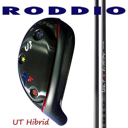 RODDIO ロッディオ ハイブリッドUTブラック/RODDIOユーティリティシャフトSOLE