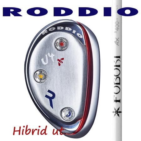 誰もがやさしく飛ばせるハイブリッド SALE開催中 RODDIO 再入荷/予約販売! ロッディオ ハイブリッドUT h400 フブキハイブリッド h350