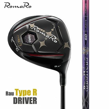 RomaRo ロマロ RayType-R ドライバー/バシレウス フィアマ2 40・50・60・70【カスタム・ゴルフクラブ】