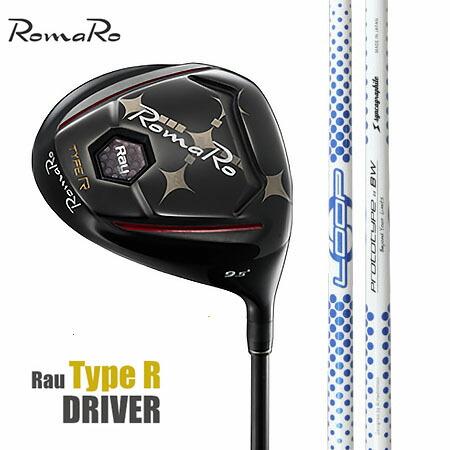 RomaRo ロマロ RayType-R ドライバー/LOOPループプロトタイプBW【カスタム・ゴルフクラブ】