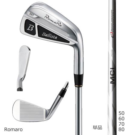 Romaroロマロ Ballista 501アイアン/Fujikuraフジクラ MCI 50・60・70・80 Iron #4・51・57 単品