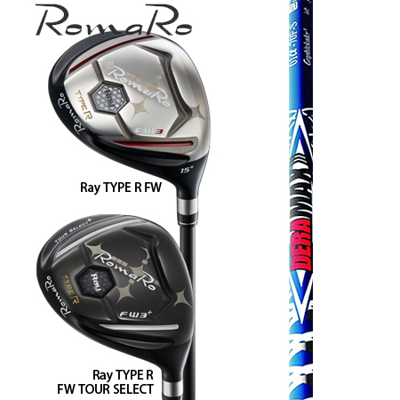 RomaRo ロマロ RayType-RFW #3・5・7・9/ERAMAX DM-01αシリーズFW専用シャフト