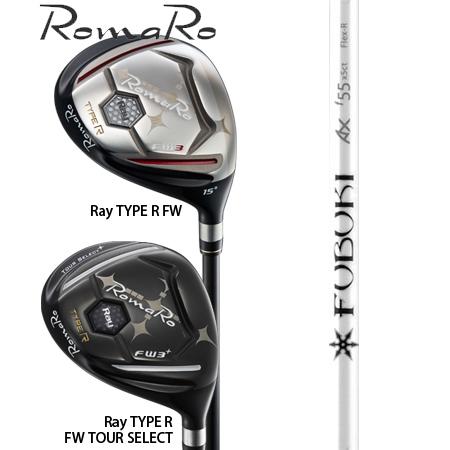 RomaRo ロマロ RayType-R FW #3・5・7・9/Fubukiフブキ FW F55/F65/F75/F85