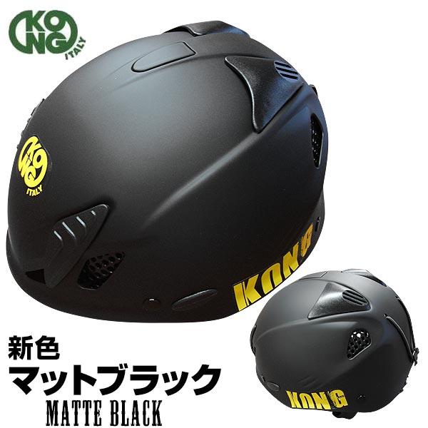 KONG(コング) ヘルメット MOUSE マウス(クライミング用) マットブラック【YDKG-tk】