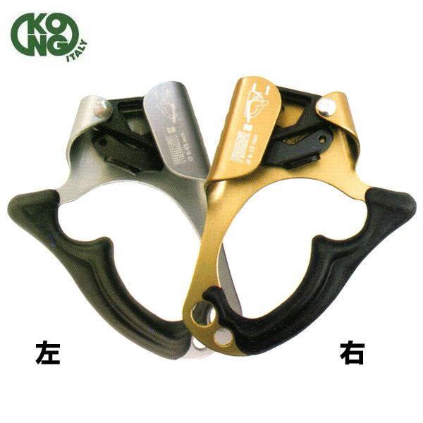KONG(コング) アッセンダー PROCAVE【YDKG-tk】