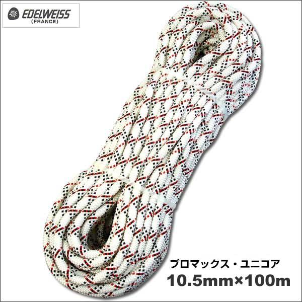 エーデルワイス EDELWEISS セミスタティック・ロープ プロマックス・ユニコア 10.5mm×100m 【EW1005】【U】
