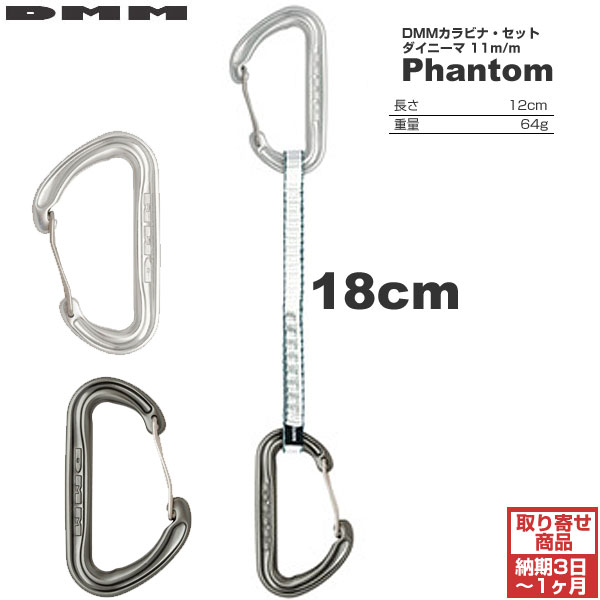 DMM(ディーエムエム) ファントム クイックドローセット18cm 【DM0510】