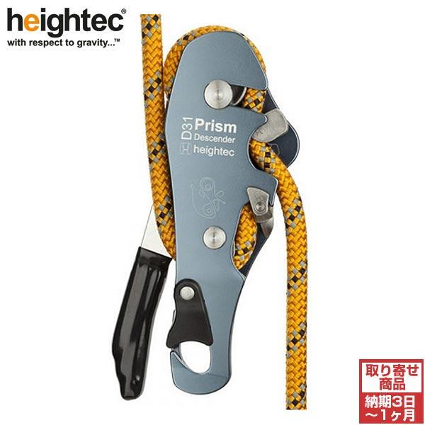 heightec(ハイテク社) ダブルストップ ディッセンダー プリズム Prism 【HT0015】 | ロープアクセス レスキュー アブセイリング クライミング 登山