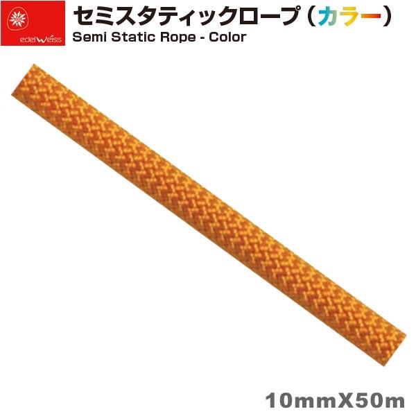 エーデルワイス EDELWEISS セミスタティックロープ オレンジ Semi Static Rope - Color 10mm×50m 【EW0055】