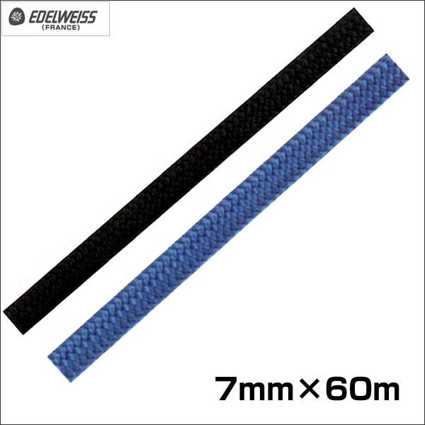 エーデルワイス EDELWEISS パワーロープ ブルー/ブラック 7mm×60m 【EW0306】
