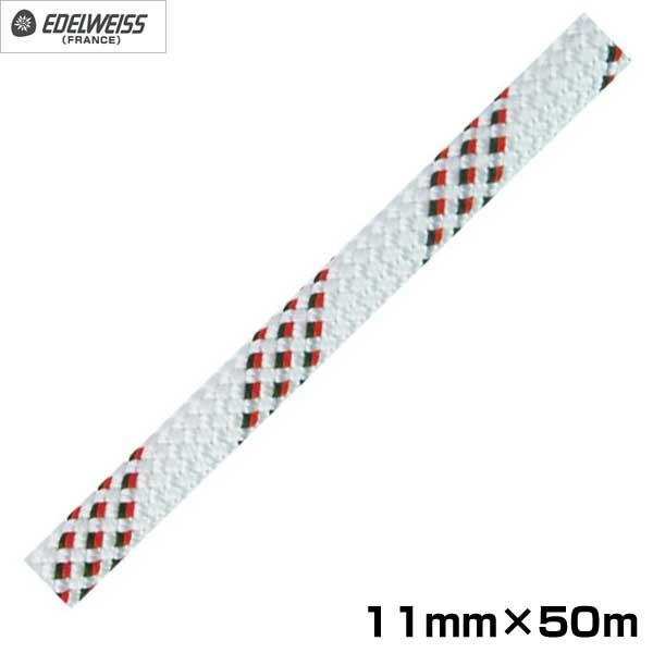 エーデルワイス EDELWEISS セミスタティック・ロープ ホワイト 11mm×50m 【EW0211】