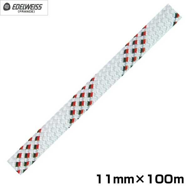 エーデルワイス EDELWEISS セミスタティック・ロープ ホワイト 11mm×100m 【EW0211】