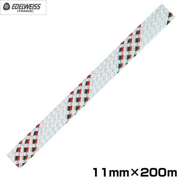 エーデルワイス EDELWEISS セミスタティック・ロープ ホワイト 11mm×200m 【EW0211】
