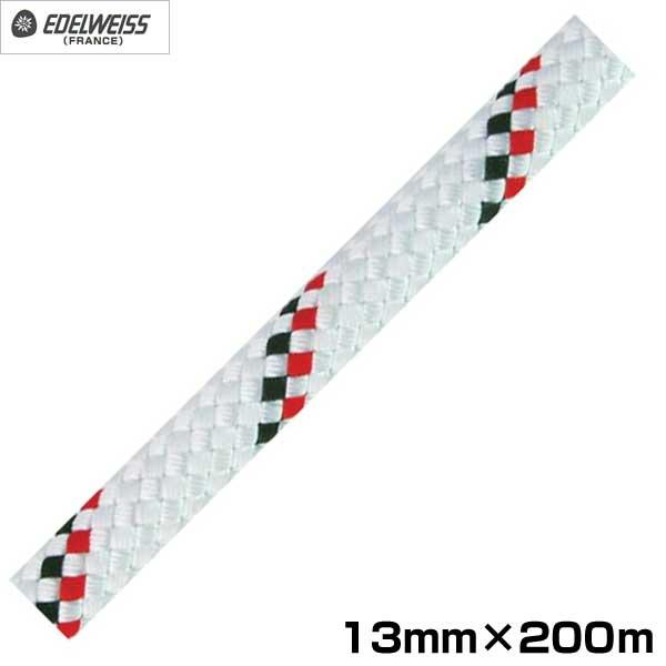 エーデルワイス EDELWEISS セミスタティック・ロープ ホワイト 13mm×200m 【EW0220】
