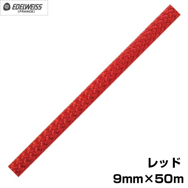 エーデルワイス EDELWEISS セミスタティック・ロープ レッド 9mm×50m 【EW0057】
