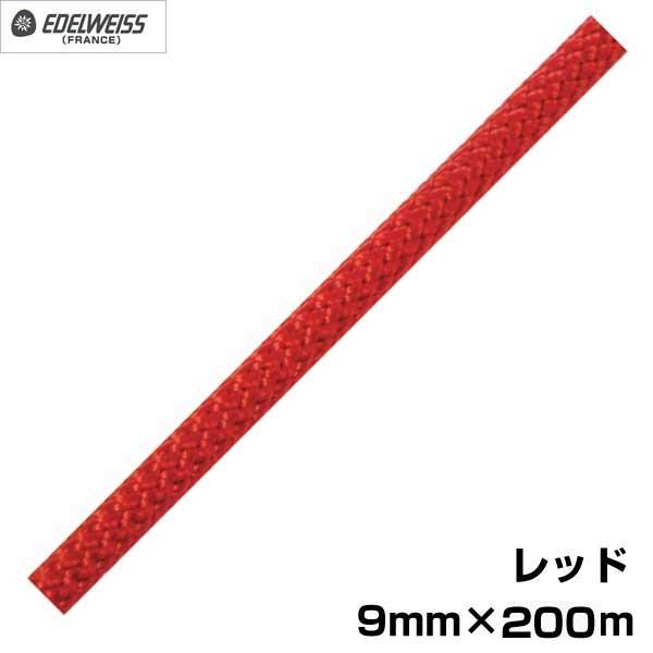 エーデルワイス EDELWEISS セミスタティック・ロープ レッド 9mm×200m 【EW0057】