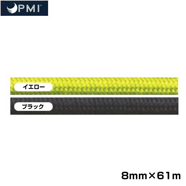 PMI(ピーエムアイ) パーソナル・エスケープ・ロープ 8mm×61m 【PM1130】