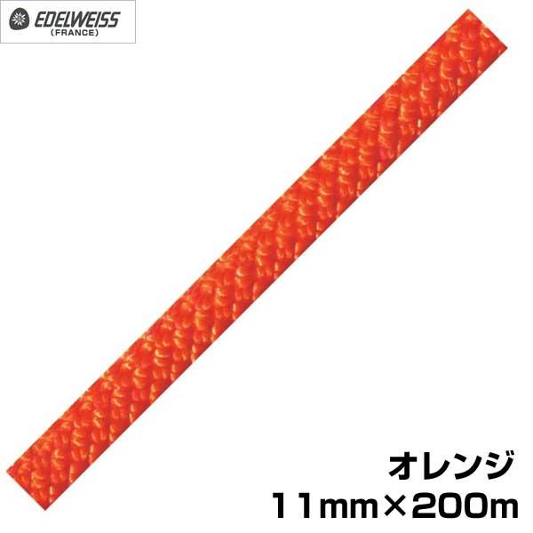 エーデルワイス EDELWEISS セミスタティック・ロープ オレンジ 11mm×200m 【EW0056】