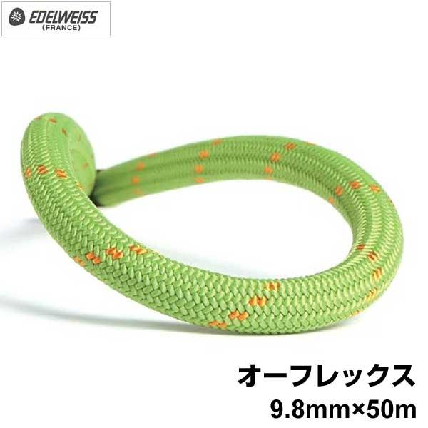 エーデルワイス EDELWEISS シングルロープ オーフレックス 9.8mm×50m
