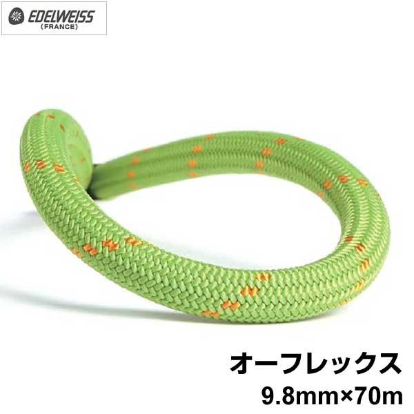 エーデルワイス EDELWEISS シングルロープ オーフレックス 9.8mm×70m