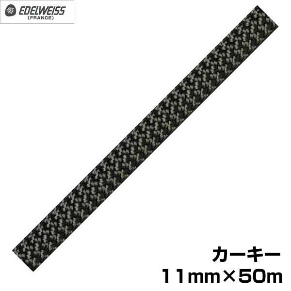 エーデルワイス EDELWEISS セミスタティック・ロープ カーキー 11mm×50m 【EW0056】