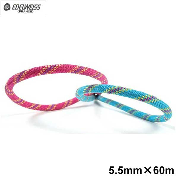エーデルワイス EDELWEISS スペシャルロープ ケブラー・ロープ 5.5mm 【EW0297】