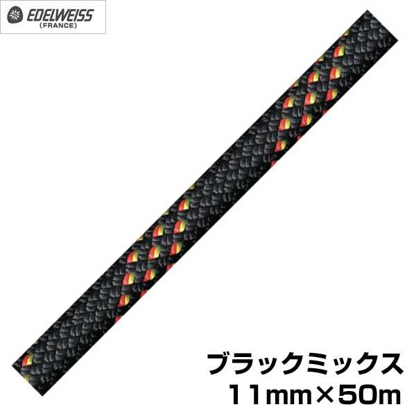 エーデルワイス EDELWEISS セミスタティック・ロープ ブラックミックス 11mm×50m 【EW0056】
