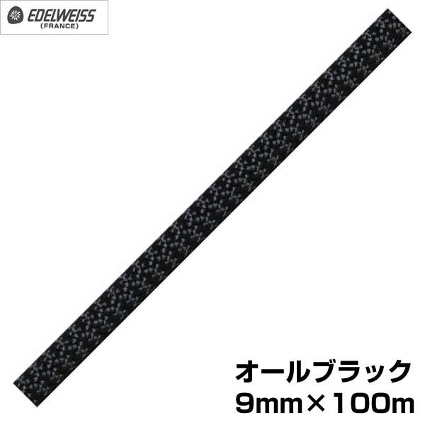 エーデルワイス EDELWEISS セミスタティック・ロープ オールブラック 9mm×100m 【EW0130】