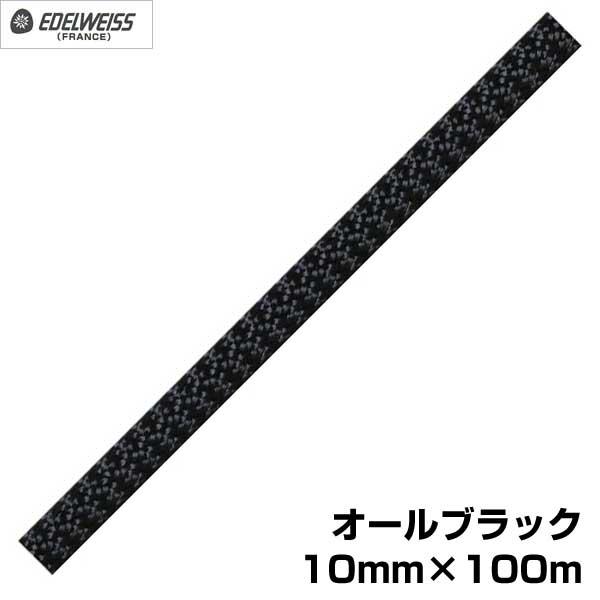 エーデルワイス EDELWEISS セミスタティック・ロープ オールブラック 10mm×100m 【EW0131】
