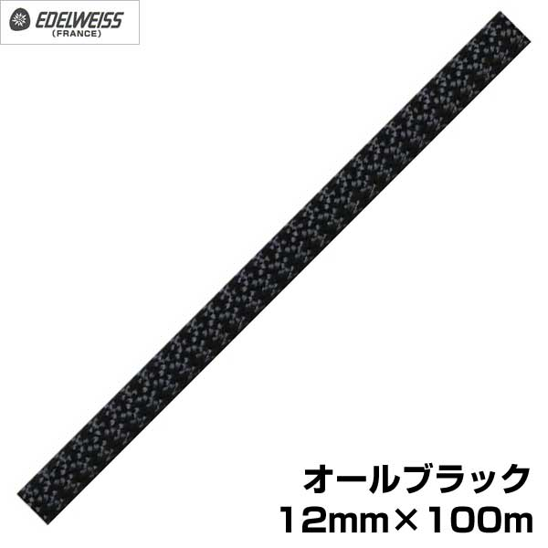 エーデルワイス EDELWEISS セミスタティック・ロープ オールブラック 12mm×100m 【EW0133】
