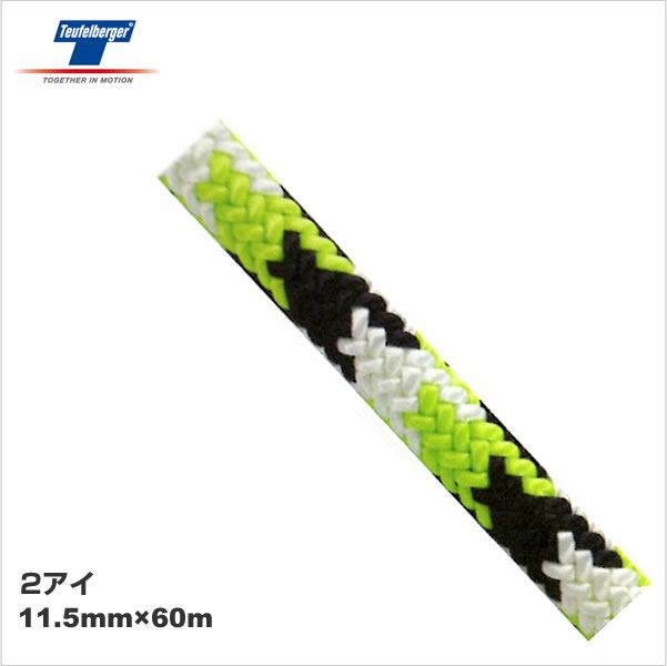 【取り寄せ商品】Teufelberger トイフェルベルガー クライミングロープ Tachyon タキオン 11.5mm×60m 2アイ 24ストランド 【TB0105】