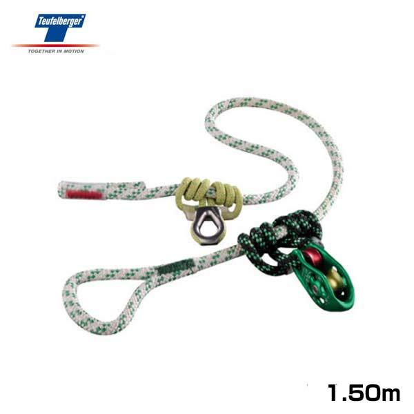 Teufelberger (トイフェルベルガー) フォールプロテクションロープツール プーリーセーバー 1.50m 【TB0045】