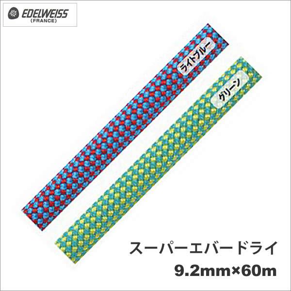 超話題新作 エーデルワイス EDELWEISS 9.2mm×60m ダイナミックロープ エーデルワイス パフォーマンス 9.2mm×60m スーパーエバードライ【EW0060 EDELWEISS】, PartsBoxSystemJapan:3512790a --- supercanaltv.zonalivresh.dominiotemporario.com