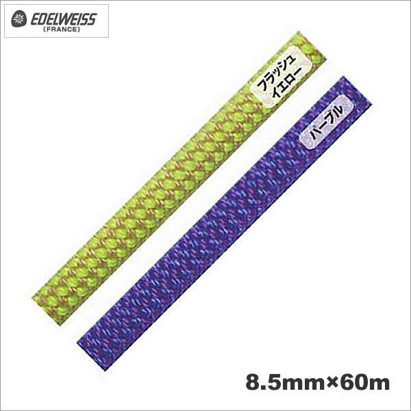エーデルワイス EDELWEISS ダイナミックロープ リチウム 8.5mm×60m【EW0041】