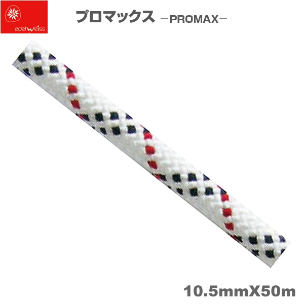 EDELWEISS(エーデルワイス) ユニコア セミスタティックロープ プロマックス ホワイト PROMAX 10.5mm×50m【EW1005】