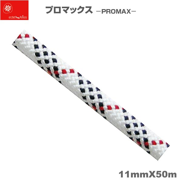 EDELWEISS(エーデルワイス) ユニコア セミスタティックロープ プロマックス ホワイト PROMAX 11mm×50m 【EW1100】