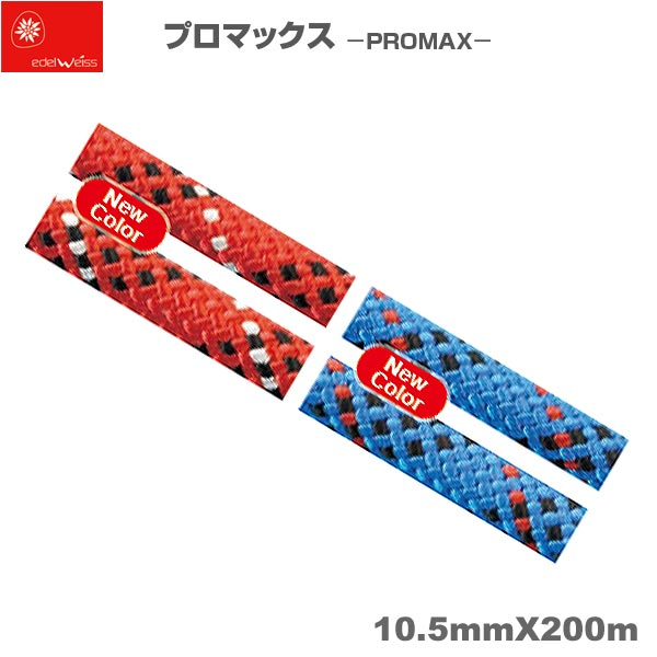 EDELWEISS(エーデルワイス) ユニコア セミスタティックロープ プロマックス レッド・ブルー PROMAX 10.5mm×200m 【EW1006】