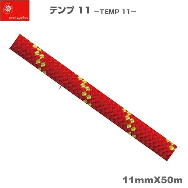 エーデルワイス EDELWEISS 難燃性セミスタティックロープ テンプ 11 レッド TEMP 11 レッド11mm×50m 【EW0092】