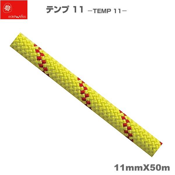 エーデルワイス EDELWEISS 難燃性セミスタティックロープ テンプ 11 イエロー TEMP 11 イエロー11mm×50m 【EW0090】