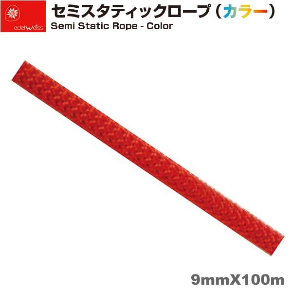 エーデルワイス EDELWEISS セミスタティックロープ レッド・ブルー Semi Static Rope - Color 9mm×100m 【EW0057】