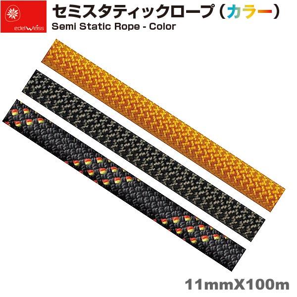 エーデルワイス EDELWEISS セミスタティックロープ オレンジ・カーキ・ブラックミックス Semi Static Rope - Color 11mm×100m 【EW0056】