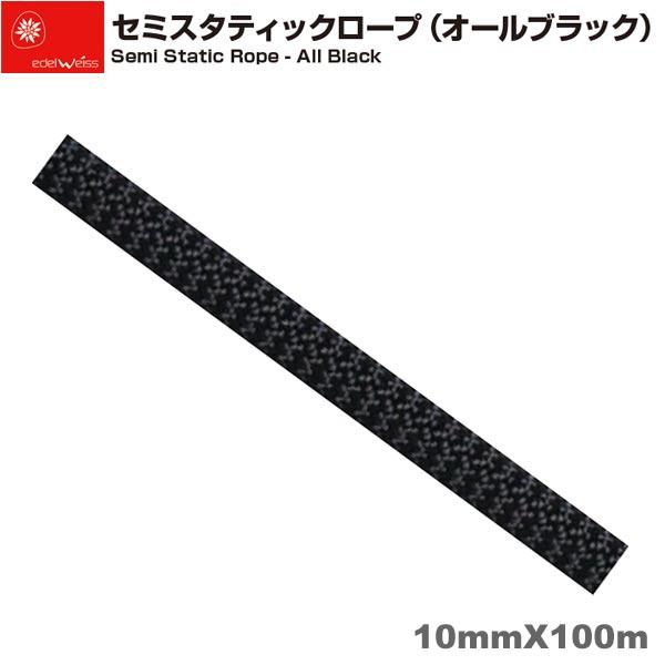 エーデルワイス EDELWEISS セミスタティックロープ オールブラック Semi Static Rope - All Black 10mm×100m 【EW0131】