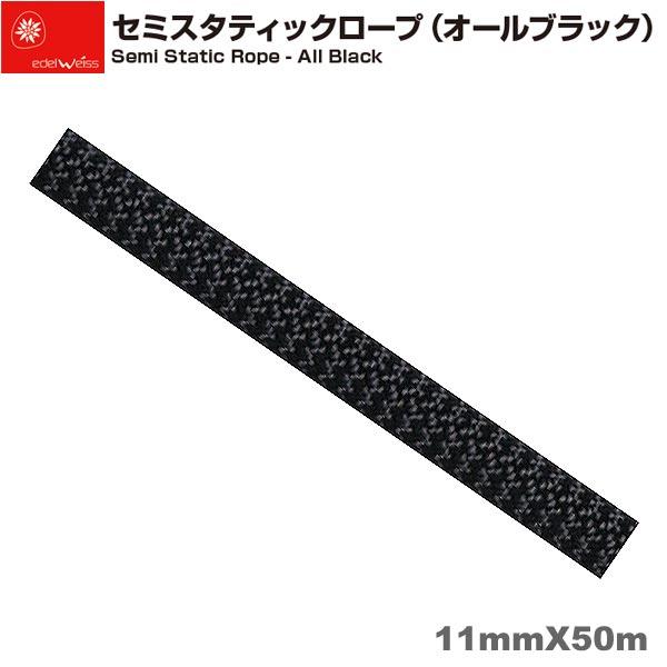 エーデルワイス EDELWEISS セミスタティックロープ オールブラック Semi Static Rope - All Black 11mm×50m 【EW0132】