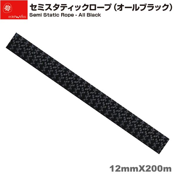 エーデルワイス EDELWEISS セミスタティックロープ オールブラック Semi Static Rope - All Black 12mm×200m 【EW0133】