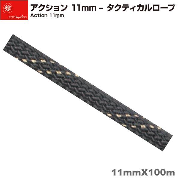 エーデルワイス EDELWEISS アクション 11mm - タクティカルロープ ブラック Action 11mm×100m 【EW0134】