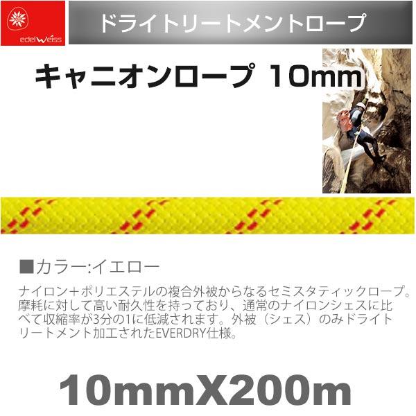 エーデルワイス EDELWEISS キャニオンロープ イエロー Canyon Rope 10mm×200m 【EW0282】