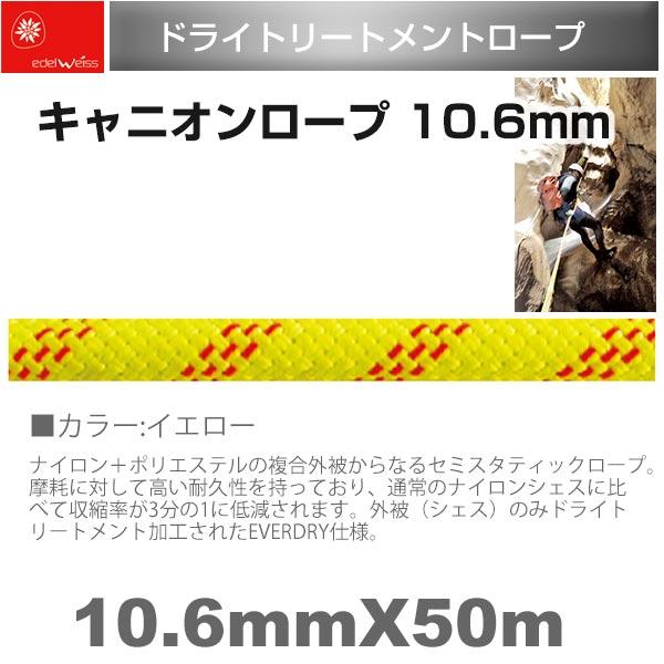 エーデルワイス EDELWEISS キャニオンロープ イエロー Canyon Rope 10.6mm×50m 【EW0283】