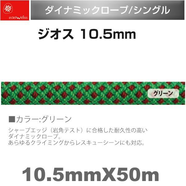 エーデルワイス EDELWEISS ダイナミックロープ ジオス 10.5mm グリーン Geos 10.5mm×50m クライミング ボルダリング レスキュー【EW0166】